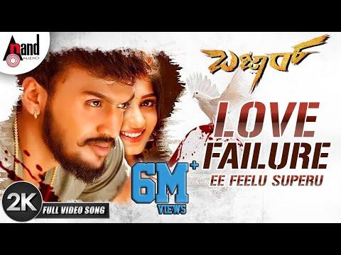 Bazaar   Love Failure   2K Video Song 2019   Vijay Prakash   Dhanveer   Aditi   Ravi Basrur   Suni