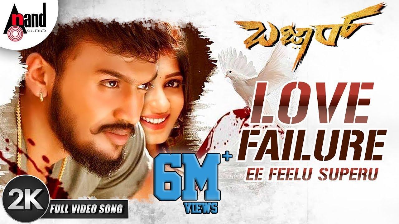 Bazaar Love Failure 2k Video Song 2019 Vijay Prakash Dhanveer Aditi Ravi Basrur Suni Youtube