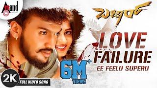 Watch full 2k video song love failure ee feelu superu from the movie bazaar starring: dhanveer, aditi prabudeva exclusive only on anand audio..!!! ----------...