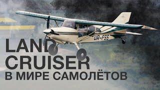 Land Cruiser в мире авиации! Внедорожный Bush самолёт Maule MX-7 235.