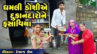 Dhamli Doshi Ae Dukandaro Ne Fasaviya || Dhamli Doshi || Gujrati Comedy || Manoranjan Chotila