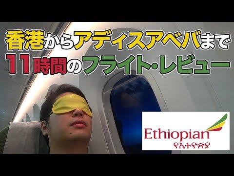 エチオピア航空で香港からアディスアベバへ!アメニティが凄くアフリカぽかった