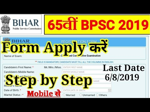 65th BPSC Form Fillup Step by step 2019//Bpsc Form apply Online 2019 | 65th Bpsc