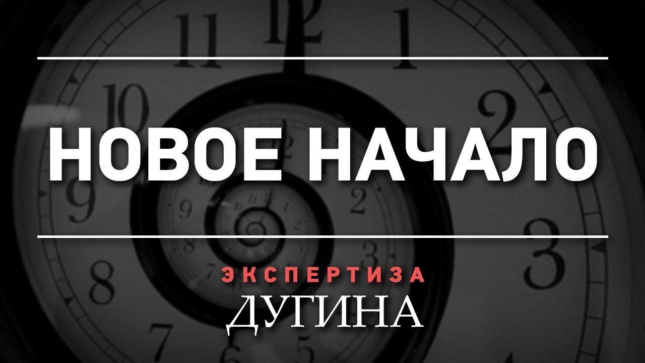 Александр Дугин. Новый год - праздник свободы