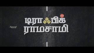 Traffic Ramaswamy New Release Tamil Full Movie 2018 | Super Hit Biopic Tamil Full Length Movie 2018 streaming