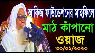 Download Lagu আকিজ ফাউন্ডেশনের মাহফিলে মাঠ কাঁপালো মাওঃ লুৎফর রহমান || Lutfur Rahman waz 2020 || Bangla waz 2020 mp3