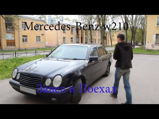 Mercedes Benz w210 завел и поехал часть 1