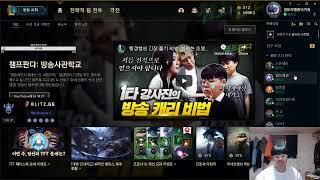 영도] 롤  오공 정글 마스터 승급전 시작 0승 0패