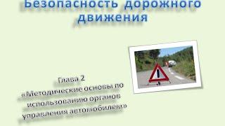 Безопасность дорожного движения Глава 2 «Использование органов управления автомобилем»