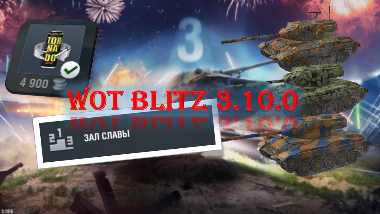 Подарки world of tanks blitz на 24