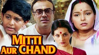 Mitti Aur Chand | Bollywood Full Movie | Movies for Kids | Children's Hindi Movie