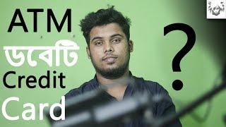 What is ATM Card, Debit Card, Credit Card | Credit Card explained