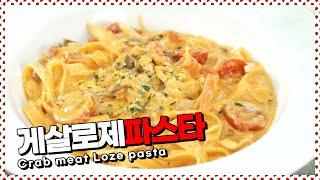묵진한 로제소스와 게맛살이 들어간 게살로제파스타 ♥ […