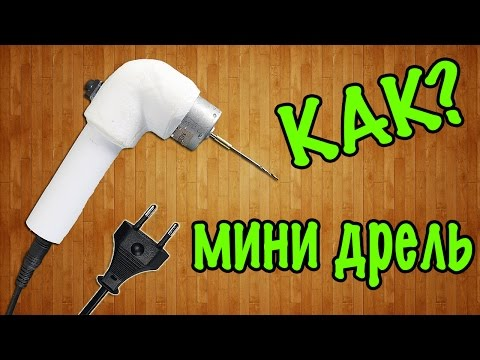 видео: Как сделать мини дрель своими руками в домашних условиях / how to make a mini drill