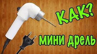 Как сделать мини дрель своими руками в домашних условиях / How to make a mini drill(В сегодняшнем видео я покажу вам замечательную идею о том как сделать мини дрель для сверления плат или..., 2015-10-22T13:43:21.000Z)