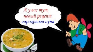 гороховый суп пюре пошагово, рецепты для мужчин