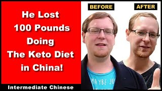 He Lost 100 Pounds Doing The Keto Diet in China! - Intermediate Chinese - Chinese Conversation