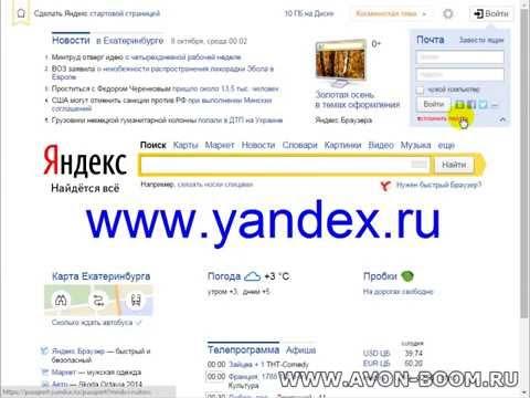 Как создать E-mail адрес на Яндекс