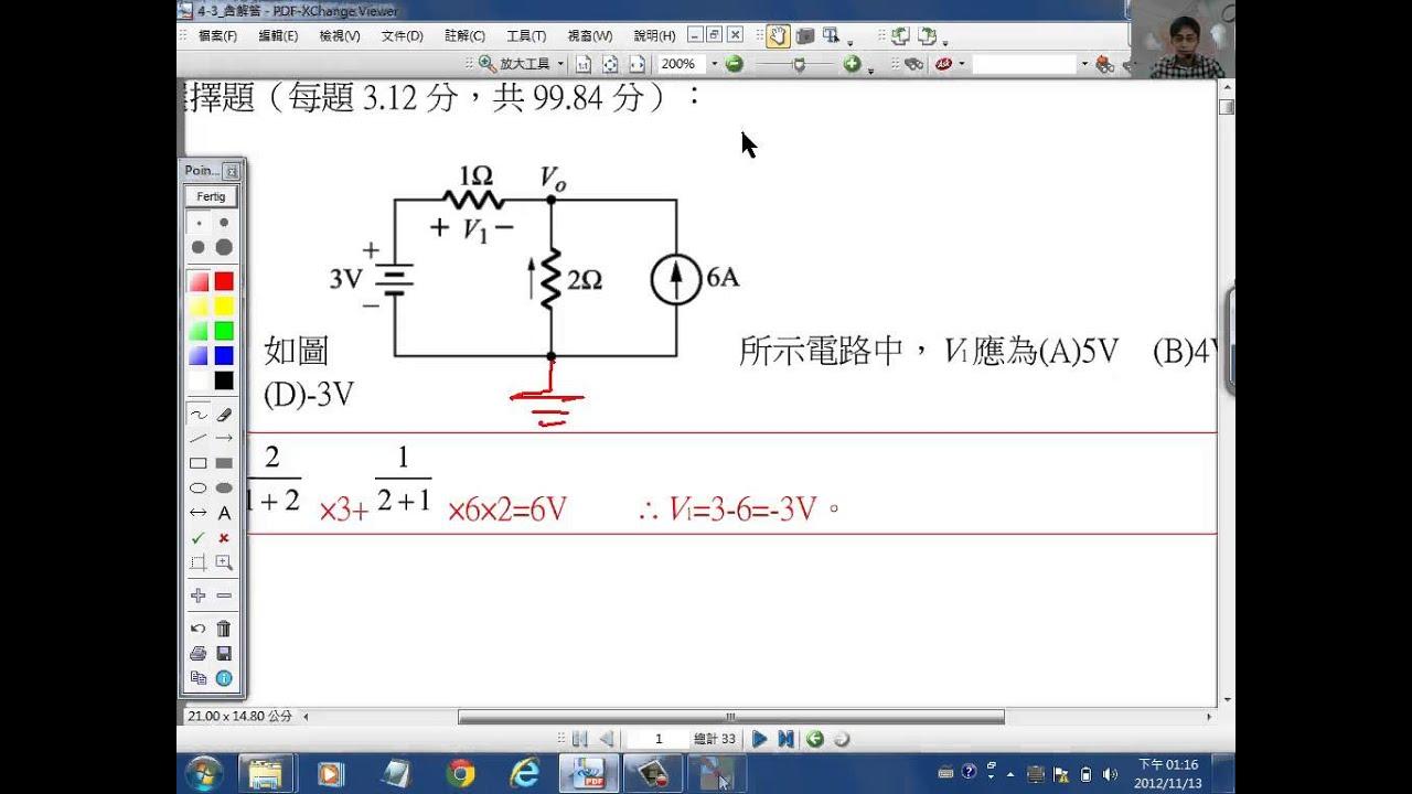 基本電學 迴路分析 4-3-1 - YouTube