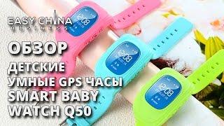 видео Детские умные часы smart baby watch с gps трекером (розовые)