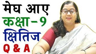 megh aaye मेघ आए class 9 hindi kshitij bhag 1 chapter 15 question and answer in detail ☁🌈