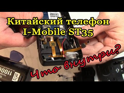 What is inside? We disassemble the Chinese phone I-Mobile ST35