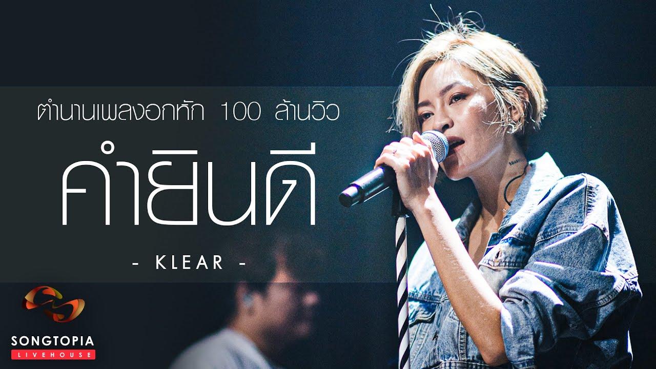 คำยินดี - Klear | ตำนานเพลงอกหัก 100 ล้านวิว | Songtopia Livehouse