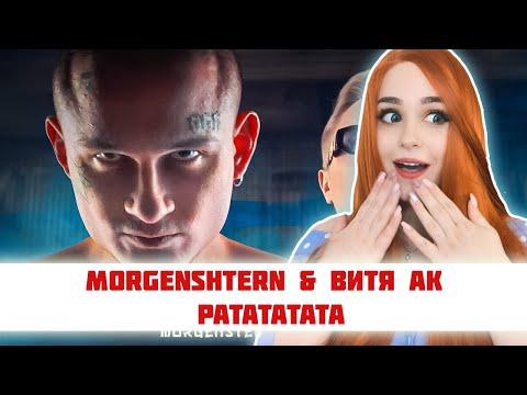 РЕАКЦИЯ MORGENSHTERN & Витя АК - РАТАТАТАТА