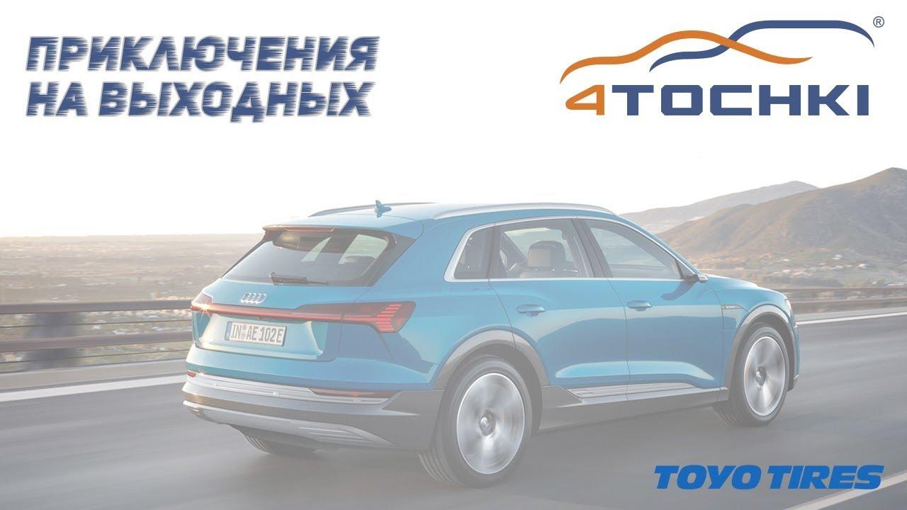 Toyo tires - приключения на выходных на 4 точки. Шины и диски 4точки - Wheels & Tyres