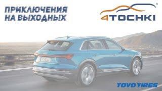 Toyo tires - приключения на выходных