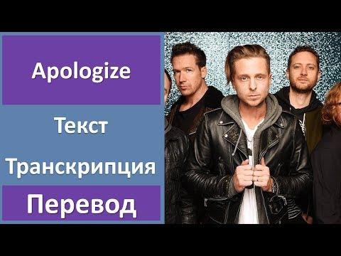 OneRepublic - Apologize - текст, перевод, транскрипция