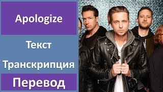 Скачать OneRepublic Apologize текст перевод транскрипция