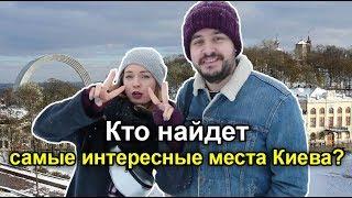 Куда пойти в Киеве? - #12 Челлендж ЛесяПаша