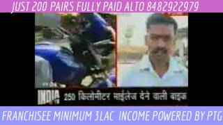 XMILEAGER 8482922979 JUST 150 PAIRS FULLY PAID ALTO CAR POWERED BY PTG (POSITIVE TEAM GROUP)
