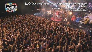ヒプノシスマイク2nd、3rd LIVEダイジェスト(1stフルアルバム初回限定LIVE盤より)