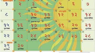 Marathi Calendar 2019 Complete Free Download