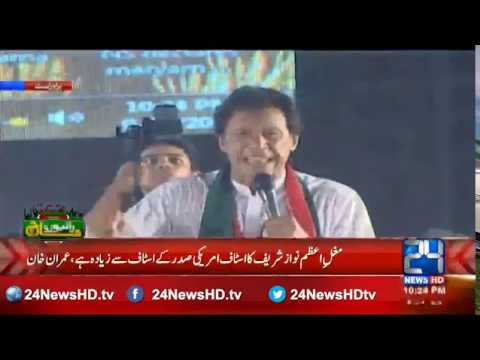 Imran Khan gives last warning to Nawaz Sharif - complete speech at Raiwind Jalsa