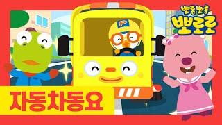 뽀로로 자동차동요 시즌 2 | 10화 쓱쓱쓱 청소차 |…