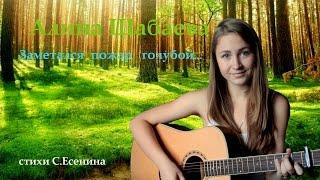 Алина Шабаева -Заметался пожар голубой (песня на стихи С.Есенина)