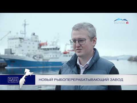 Новый рыбзавод заработает на Камчатке | Новости сегодня | Происшествия | Масс Медиа