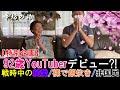 【辛坊の旅】特別企画 スタッフNの祖母92歳最高齢YouTuberデビュー?! 戦争中の恋愛/日常生活を赤裸々トーク