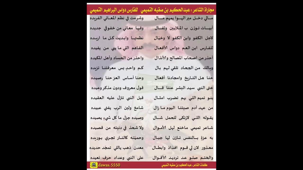 مُـرادّة شعرية بين الشاعر عبدالحيكم ابن صقيه والفارس دواس البراهيم