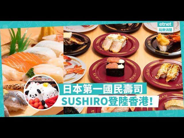 【必食過江龍】日本第一「壽司郎」登陸香港! CP值極高料理率先睇