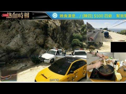 【愚樂無窮玩GTA:四個小生救大亨】20170917 ep211