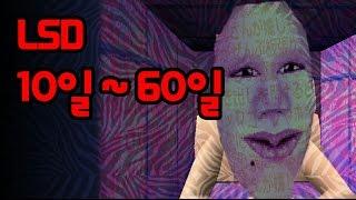 LSD] 하다보면 토할거같은게임 [공포게임] - 푸린 - Video