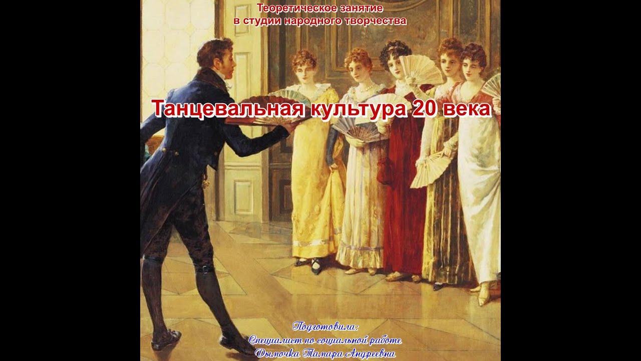 💡Теоретическое занятие в студии народного творчества: «Танцевальная культура  20 века»