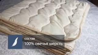 Одеяло стеганое шерстяное(Стеганое чистошерстяное одеяло ТМ VLADI., 2016-11-10T21:29:40.000Z)