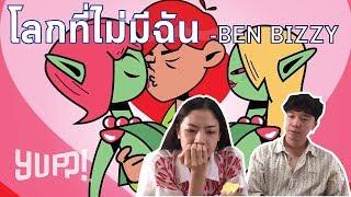 โลกที่ไม่มีฉัน - BEN BIZZY l【THAILAND RECAP/REVIEW/REACTION】