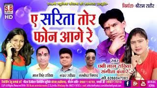 New CG Song   ए सरिता तोर फोन आगे रे   A Sarita Tor Phone Aage Re   Chhabi lal rathiya संगीता बंजारे