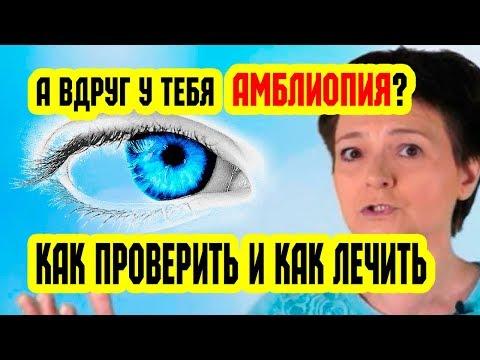 Амблиопия - как проверить и как лечить | Восстановление зрения